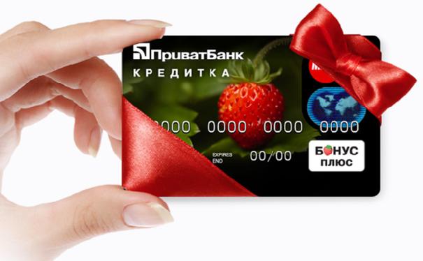 kreditka-ot-privatbanka