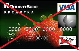 kak_zakryt_kreditku_PrivatBanka