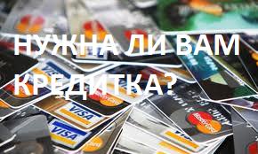 nugna_li_vam_kreditka