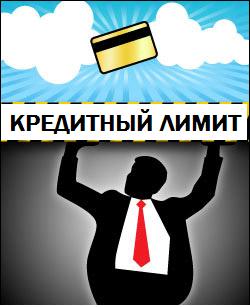 creditniy_limit